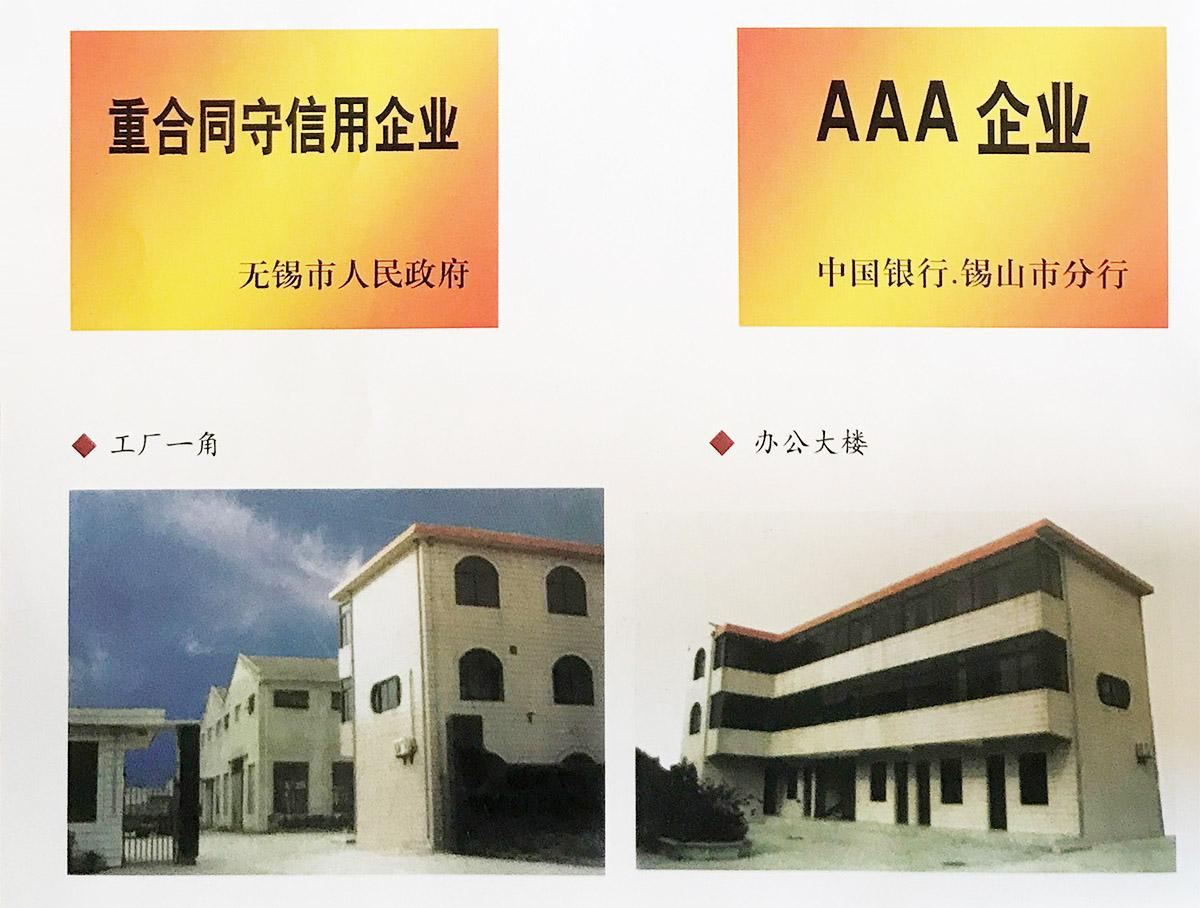 无锡市南泉健民药化专用设备厂.jpg